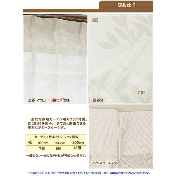 ミラーレースカーテン 防炎 UVカット タイム 幅100cm−丈88〜133cm 2枚組|uedakaya|03