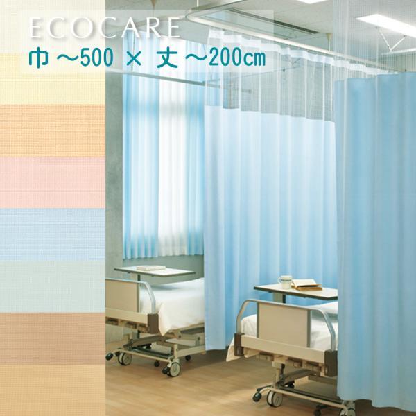 医療用カーテン 東リ エコケアメッシュ 上部ネット30cm一体型 病院 カーテン 幅〜100cmまで-丈〜200cmまで|uedakaya