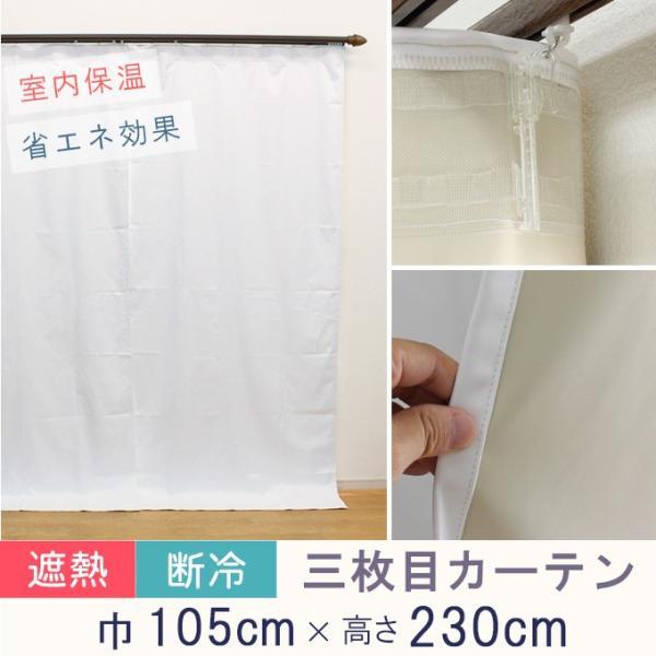 寒さ対策 冷熱カット 三枚目カーテン 2枚組 幅105cm×丈230cm (カーテン幅100cm用) 1級遮光 遮熱 断冷 防音 防寒|uedakaya