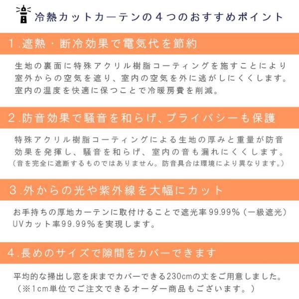 寒さ対策 冷熱カット 三枚目カーテン 2枚組 幅105cm×丈230cm (カーテン幅100cm用) 1級遮光 遮熱 断冷 防音 防寒|uedakaya|03