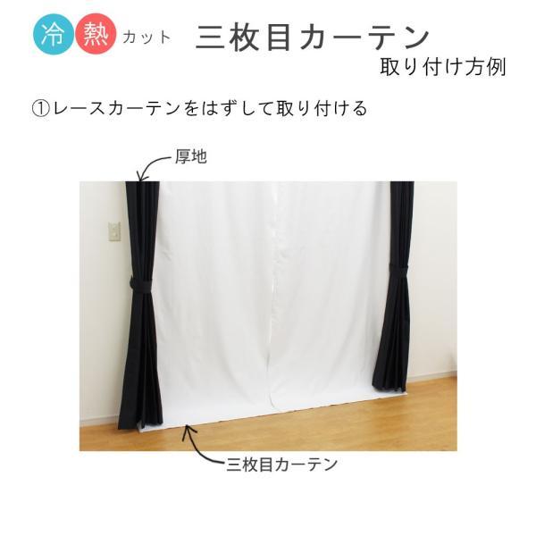 寒さ対策 冷熱カット 三枚目カーテン 2枚組 幅105cm×丈230cm (カーテン幅100cm用) 1級遮光 遮熱 断冷 防音 防寒|uedakaya|08