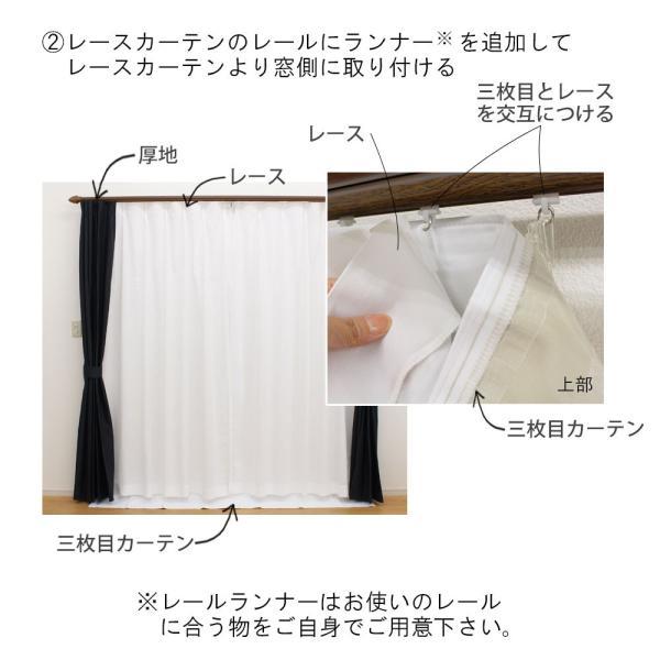 寒さ対策 冷熱カット 三枚目カーテン 2枚組 幅105cm×丈230cm (カーテン幅100cm用) 1級遮光 遮熱 断冷 防音 防寒|uedakaya|09