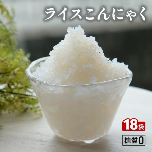 こんにゃく米 18パック ライスこんにゃく 国産 糖質制限 ダイエットに 100g×18パック 低糖質 糖質カット ダイエット 置き換え 糖質制限 uehara-honten