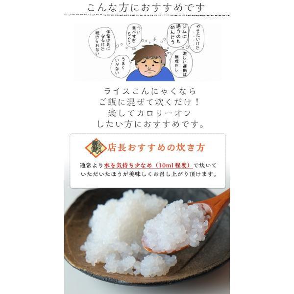 こんにゃく米 18パック ライスこんにゃく 国産 糖質制限 ダイエットに 100g×18パック 低糖質 糖質カット ダイエット 置き換え 糖質制限 uehara-honten 03