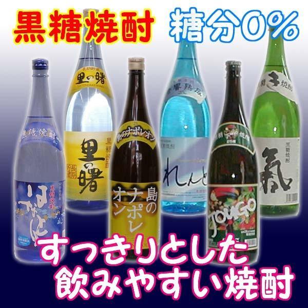 奄美黒糖焼酎 1升瓶特選品(すっきりタイプ) 1800ml 瓶 * 6本 (はなとり れんと 他)|ueharahonten