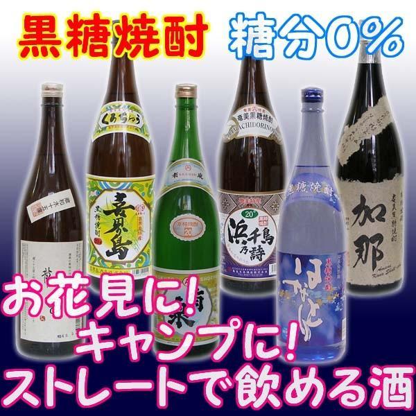 奄美黒糖焼酎 1升瓶特選品(行楽タイプ) 1800ml 瓶 *6本 (島有泉 加那 他)|ueharahonten