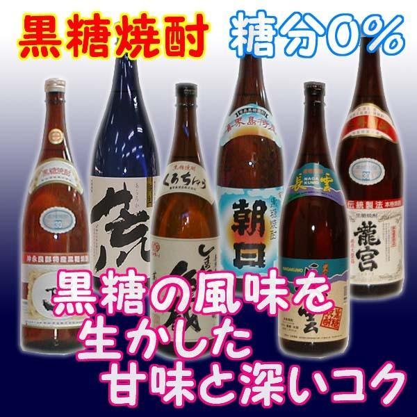 奄美黒糖焼酎 1升瓶特選品(深いコク) 1800ml 瓶 *6本 (長雲 龍宮 他)|ueharahonten