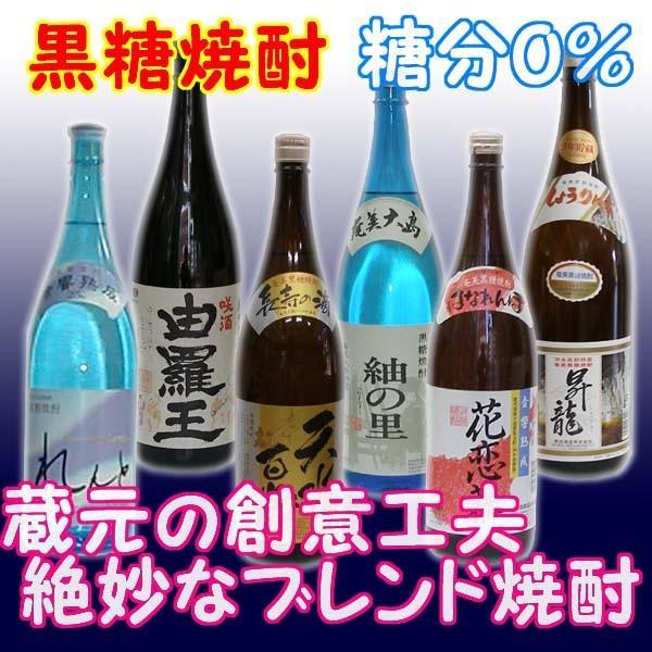 奄美黒糖焼酎 1升瓶特選品(絶妙なブレンド焼酎) 1800ml 瓶 *6本 (れんと 昇龍 他)|ueharahonten