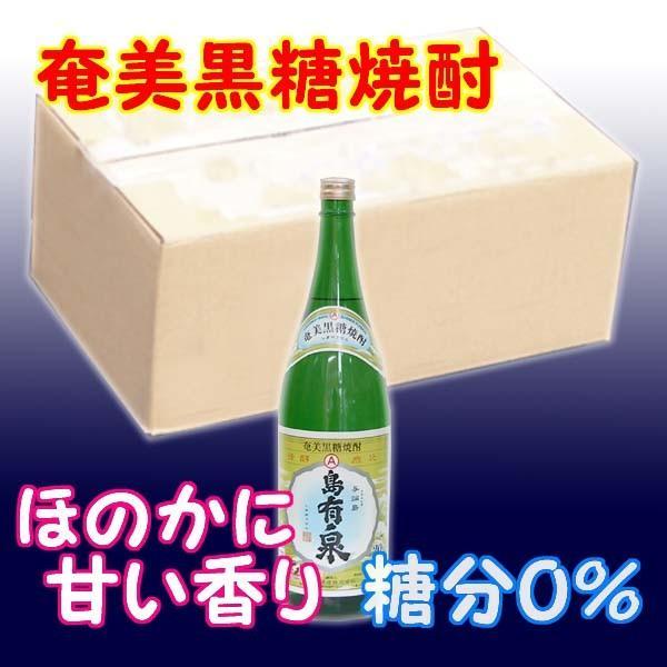 奄美黒糖焼酎 島有泉 (しまゆうせん) 20% 1800ml 瓶 * 6本|ueharahonten
