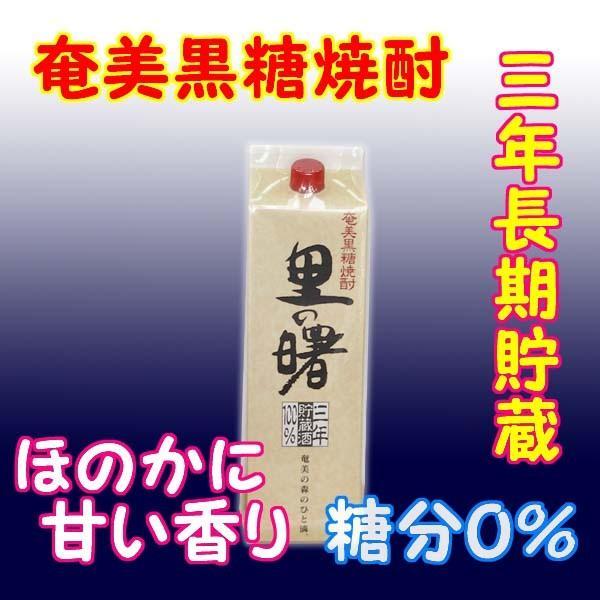 奄美黒糖焼酎 里の曙 (3年長期貯蔵) 25% 1800ml 紙パック|ueharahonten