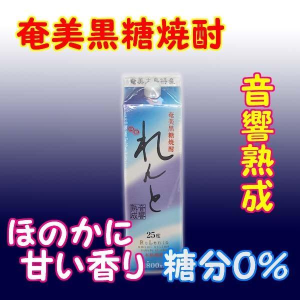 奄美黒糖焼酎 れんと 25% 1800ml 紙パック ueharahonten