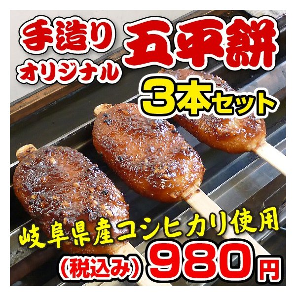 手造り五平餅3本セット 岐阜県産コシヒカリ使用|uemonshop