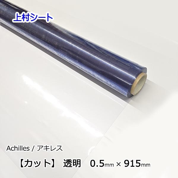 上村シート ヤフー店_cle-05010