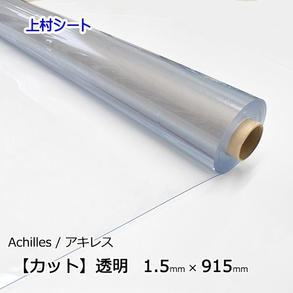 透明 ビニールシート カット販売 1.5mm厚×915mm幅
