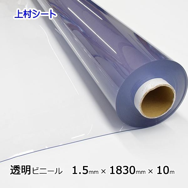 ビニールシート 透明 1.5mm厚×1830mm幅×10m巻 デスクマット テーブルマット
