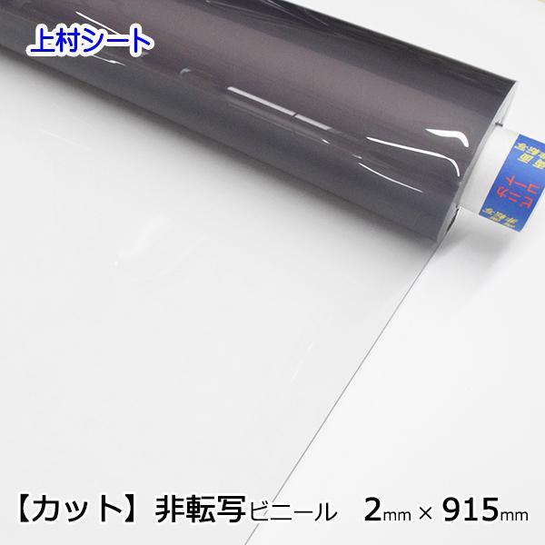 非転写 透明ビニールシート カット販売 2mm厚×915mm幅 オーダーサイズ