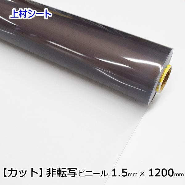 非転写 透明ビニールシート カット販売 1.5mm厚×1200mm幅