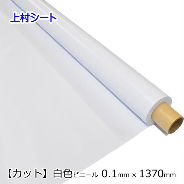 白色ビニールシート ビニールテーブルクロス 1巻売り 無地 0.1mm厚x幅1370mmx100m イベントシート