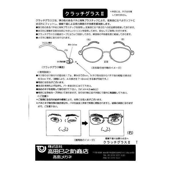 クラッチグラス2 clutch-glass2|uemuramegane|06