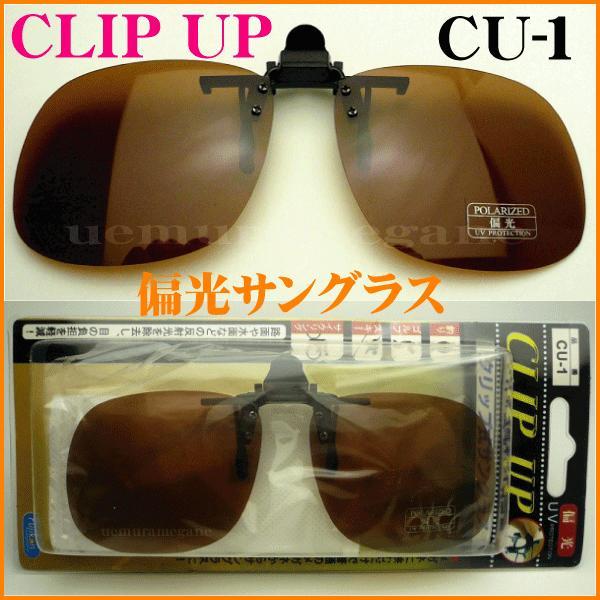 CLIP UP クリップアップ CU−1偏光サングラス 前掛け ハネアゲ式 クリップオン釣り ドライブ スポーツに!FUJIKON フジコン|uemuramegane