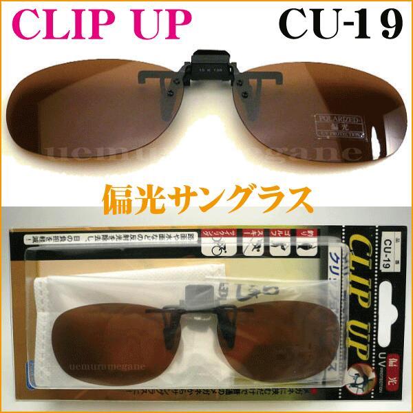 CLIP UP クリップアップ CU-19 偏光サングラス 前掛け ハネアゲ式 クリップオン釣り ドライブ スポーツに!FUJIKON フジコン
