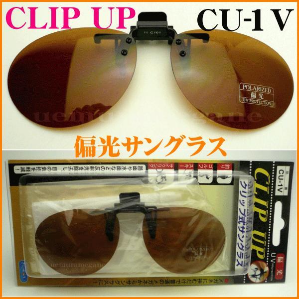 CLIP UP クリップアップ CU-1V 偏光サングラス 前掛け ハネアゲ式 クリップオン釣り ドライブ スポーツに!FUJIKON フジコン