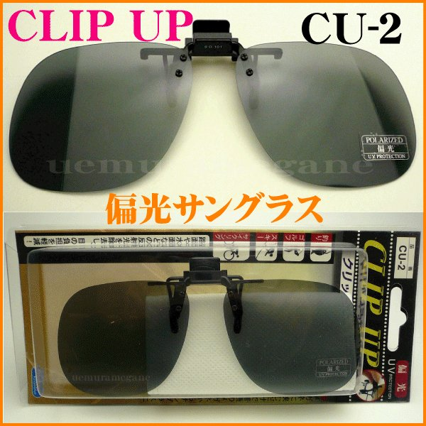 CLIP UP クリップアップ CU-2 偏光サングラス 前掛け ハネアゲ式 クリップオン釣り ドライブ スポーツに!FUJIKON フジコン