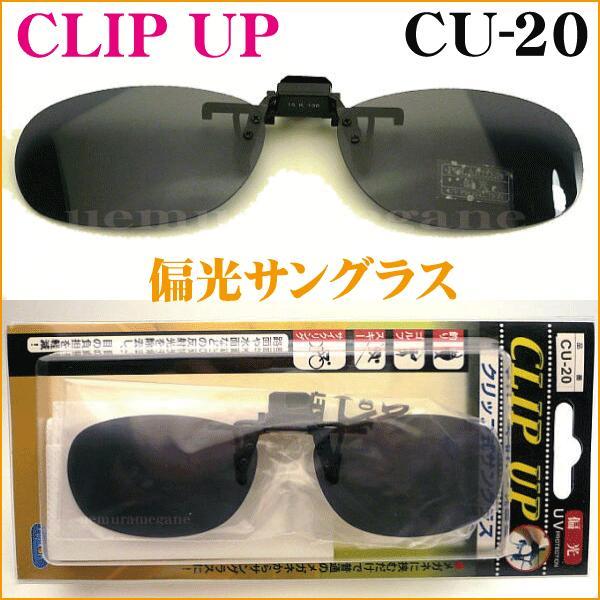 CLIP UP クリップアップ CU-20 偏光サングラス 前掛け ハネアゲ式 クリップオン釣り ドライブ スポーツに!FUJIKON フジコン|uemuramegane