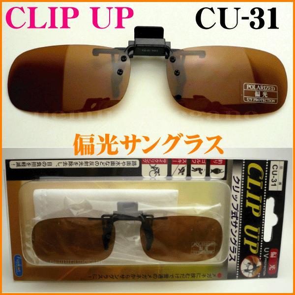 CLIP UP クリップアップ CU−31 偏光サングラス 前掛け ハネアゲ式 クリップオン釣り ドライブ スポーツに!FUJIKON フジコン|uemuramegane