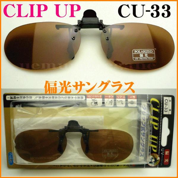 CLIP UP クリップアップ CU−33 偏光サングラス 前掛け ハネアゲ式 クリップオン釣り ドライブ スポーツに!FUJIKON フジコン|uemuramegane