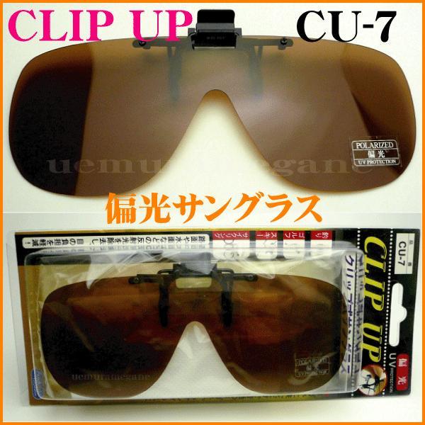 CLIP UP クリップアップ CU−7偏光サングラス 前掛け ハネアゲ式 クリップオン釣り ドライブ スポーツに!FUJIKON フジコン uemuramegane