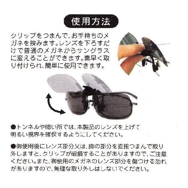 CLIP UP クリップアップ CU−7偏光サングラス 前掛け ハネアゲ式 クリップオン釣り ドライブ スポーツに!FUJIKON フジコン uemuramegane 02