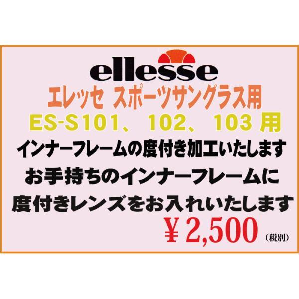 エレッセ スポーツサングラス用  度付インナーフレームにレンズをお入れします!ellesse|uemuramegane