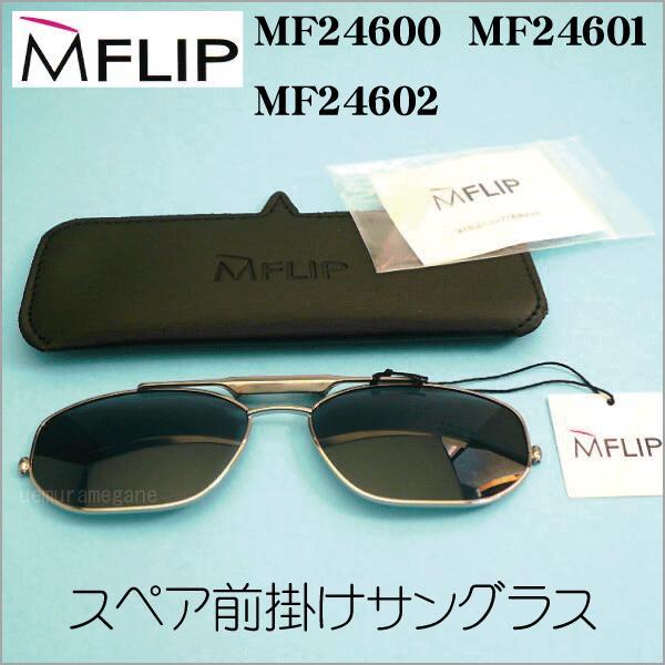 MFLIP エムフリップ フロントサングラスのみ MF24600 MF24601 MF24602 MF24603 MF24604 MF24605 uemuramegane