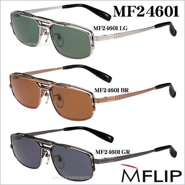 MFLIP エムフリップ フロントサングラスのみ MF24600 MF24601 MF24602 MF24603 MF24604 MF24605 uemuramegane 03