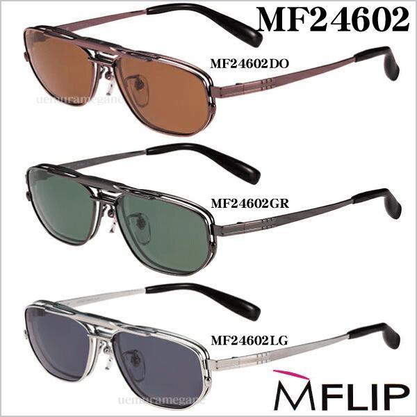 MFLIP エムフリップ フロントサングラスのみ MF24600 MF24601 MF24602 MF24603 MF24604 MF24605 uemuramegane 04