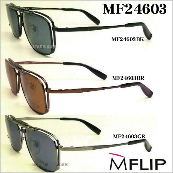 MFLIP エムフリップ フロントサングラスのみ MF24600 MF24601 MF24602 MF24603 MF24604 MF24605 uemuramegane 05