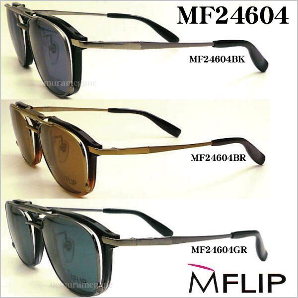 MFLIP エムフリップ フロントサングラスのみ MF24600 MF24601 MF24602 MF24603 MF24604 MF24605 uemuramegane 06