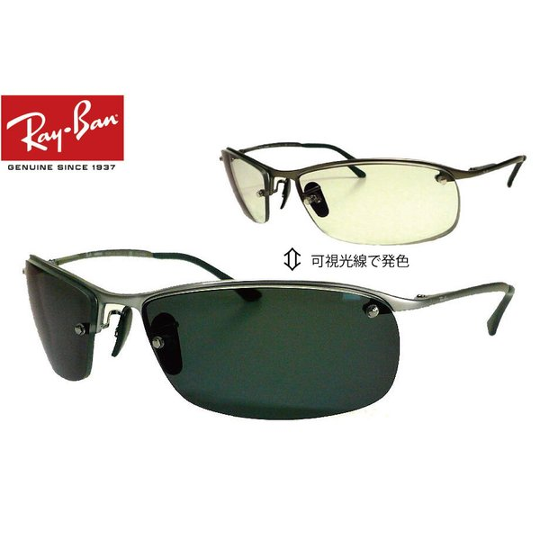 レイバン RB3183-HX-TRXA 可視光線調光 ファッションコンシャス 当店オリジナル ハイカーブ度付きサングラス
