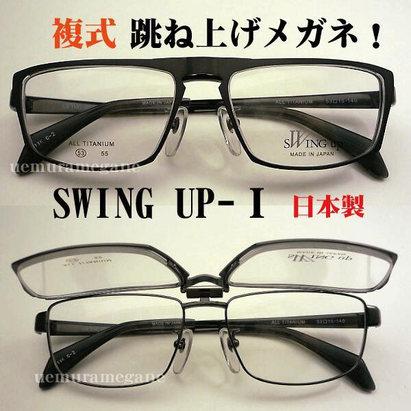 SWING−UP−1ハネアゲ式メガネフレームSW−1 複式 【02P03Sep16】