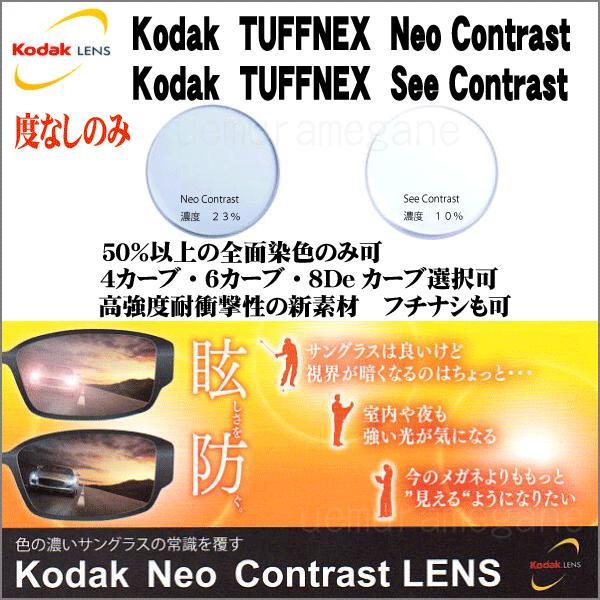 Kodak Tuffnex Neo Contrast SP,See Contrast SP コダック タフネックス ネオコントラスト シーコントラスト 【度なし】 uemuramegane