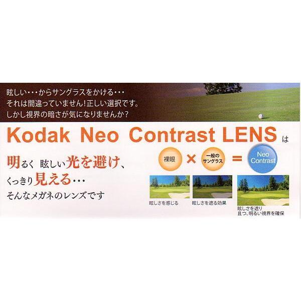 Kodak Tuffnex Neo Contrast SP,See Contrast SP コダック タフネックス ネオコントラスト シーコントラスト 【度なし】 uemuramegane 03