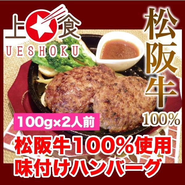 松阪牛100%ハンバーグ用味付けミンチ<100g×2> 松阪牛 黒毛和牛 雌牛 ミンチ 三重県 ブランド牛 ハンバーグ|ueshokufood