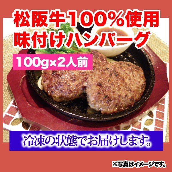 松阪牛100%ハンバーグ用味付けミンチ<100g×2> 松阪牛 黒毛和牛 雌牛 ミンチ 三重県 ブランド牛 ハンバーグ|ueshokufood|03