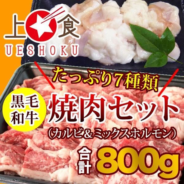 ★期間限定焼肉セット★黒毛和牛カルビ&ミックスホルモン<800g>|ueshokufood