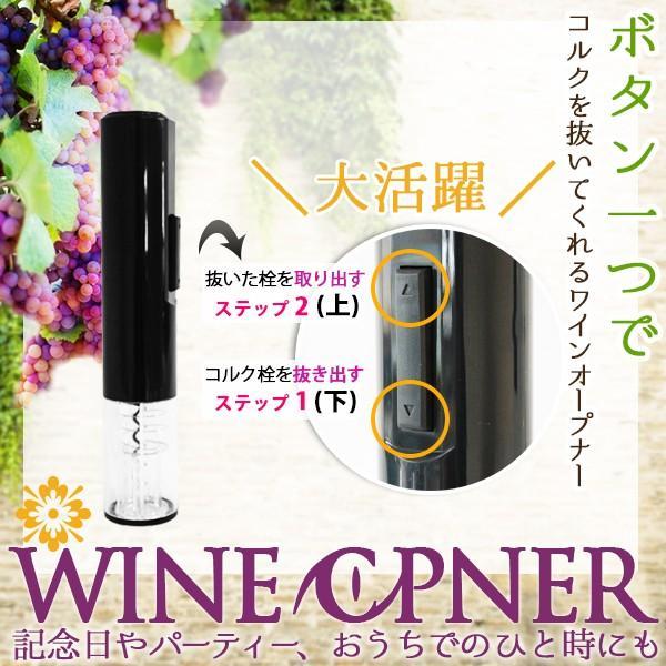 電動 コルク抜き 栓抜き ワイン ワインオープナー ワインアクセサリーセット パーティ 17時まで 当日発送|ufo-japan|03