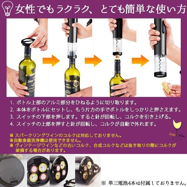 電動 コルク抜き 栓抜き ワイン ワインオープナー ワインアクセサリーセット パーティ 17時まで 当日発送|ufo-japan|05