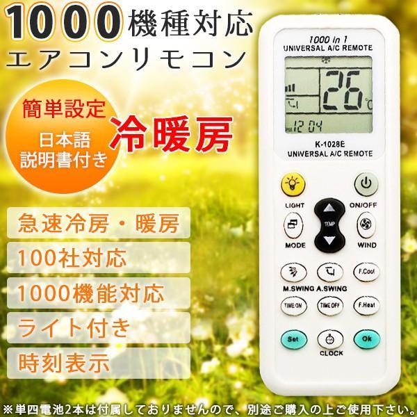 リモコン エアコン 1000種対応 共通 各社共通 故障 日本語説明書付き 自動検索機能 エアコンリモコン各社共通 K-1028E ufo-japan