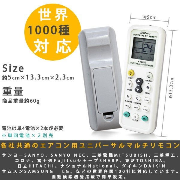 自動検索機能 エアコン用ユニバーサルマルチリモコン 日本語説明書付き各社共通1000種対応 K-1028E 17時 当日発送|ufo-japan|02