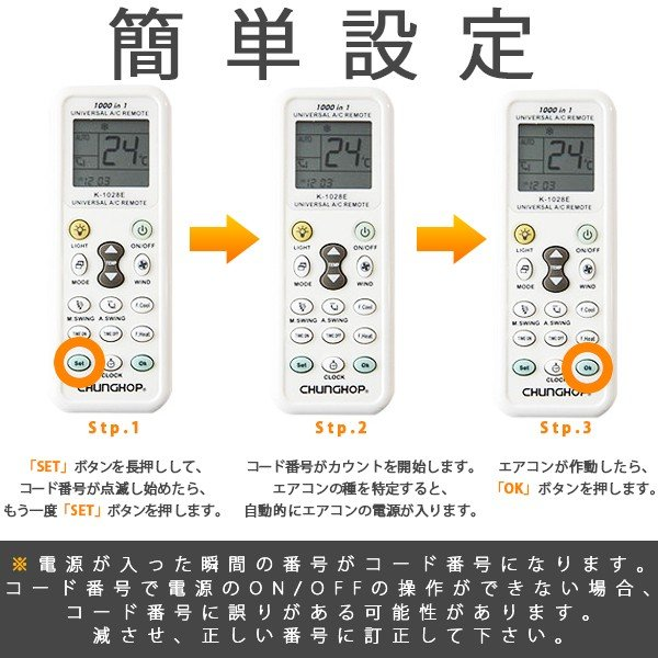 自動検索機能 エアコン用ユニバーサルマルチリモコン 日本語説明書付き各社共通1000種対応 K-1028E 17時 当日発送|ufo-japan|04